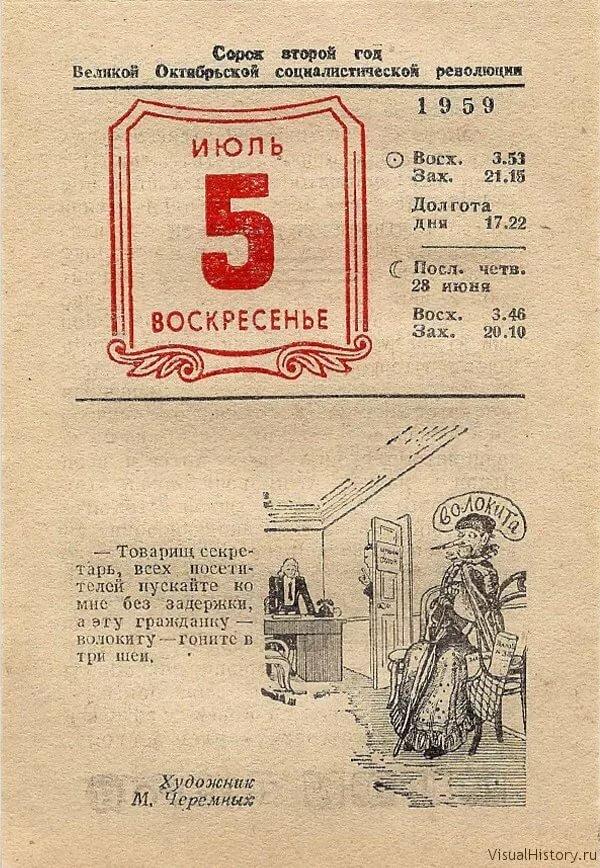 Поздравления внуком, календарь отрывных открыток москва 1931