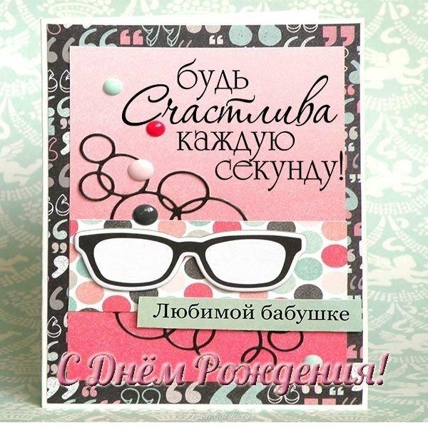 Картинки, прикольная открытка для бабушки