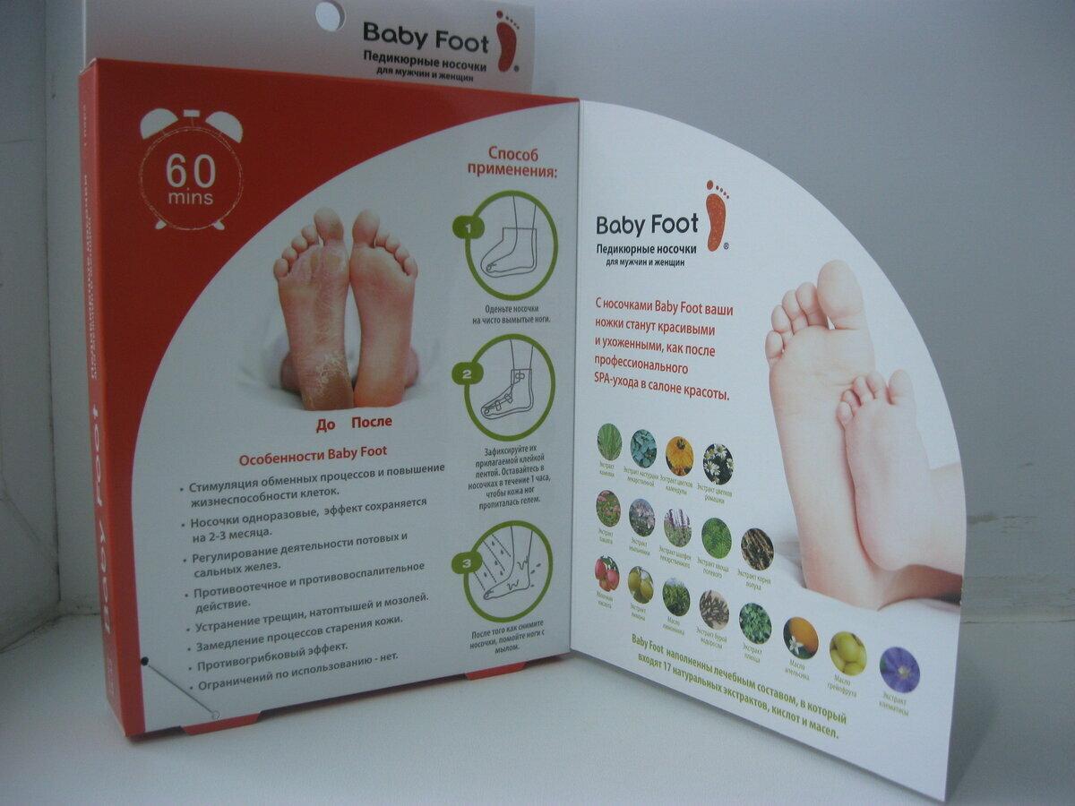Педикюрные носочки Baby Foot в Кокшетау