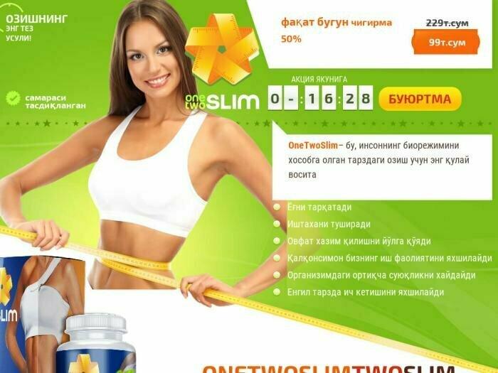 Официальный сайт в минске для похудения