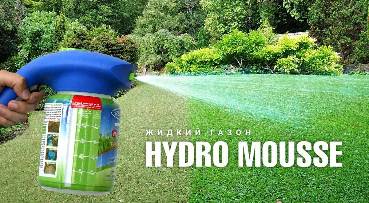 Жидкий газон Hydro Mousse в Йошкар-Оле