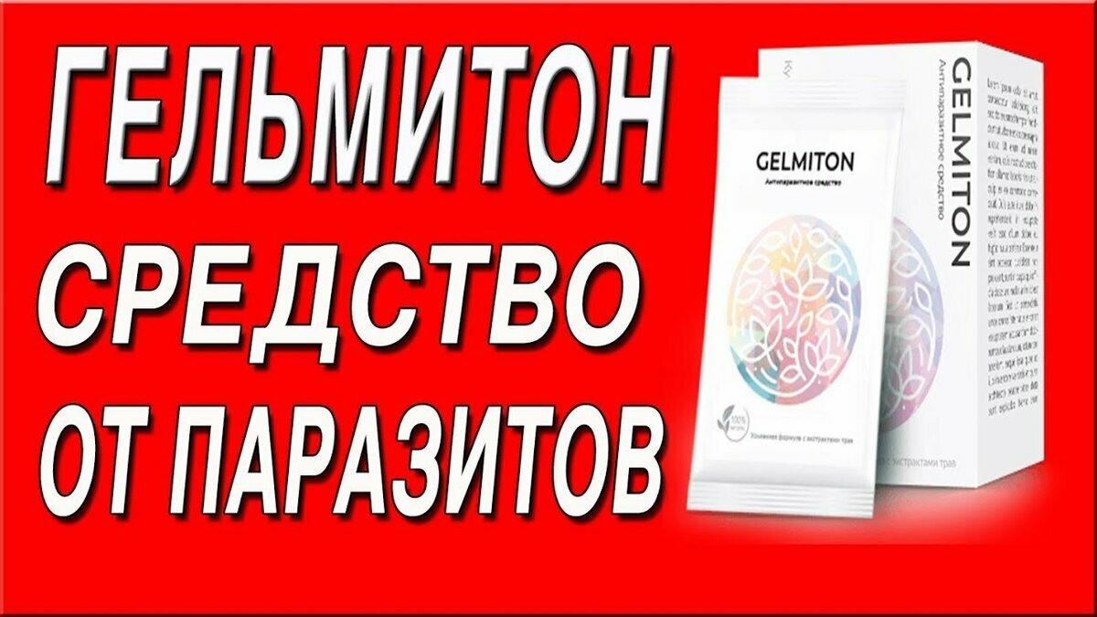 Gelmiton от паразитов в Талдыкоргане