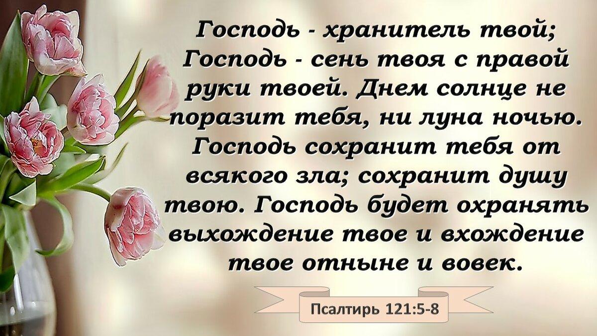 поздравление с заключением завета с богом