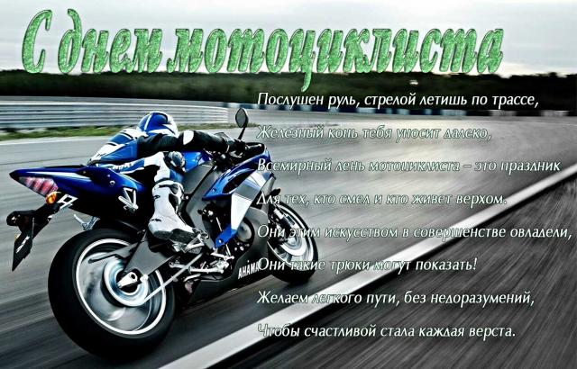 международный день мотоциклиста открытки какие бренды предлагают