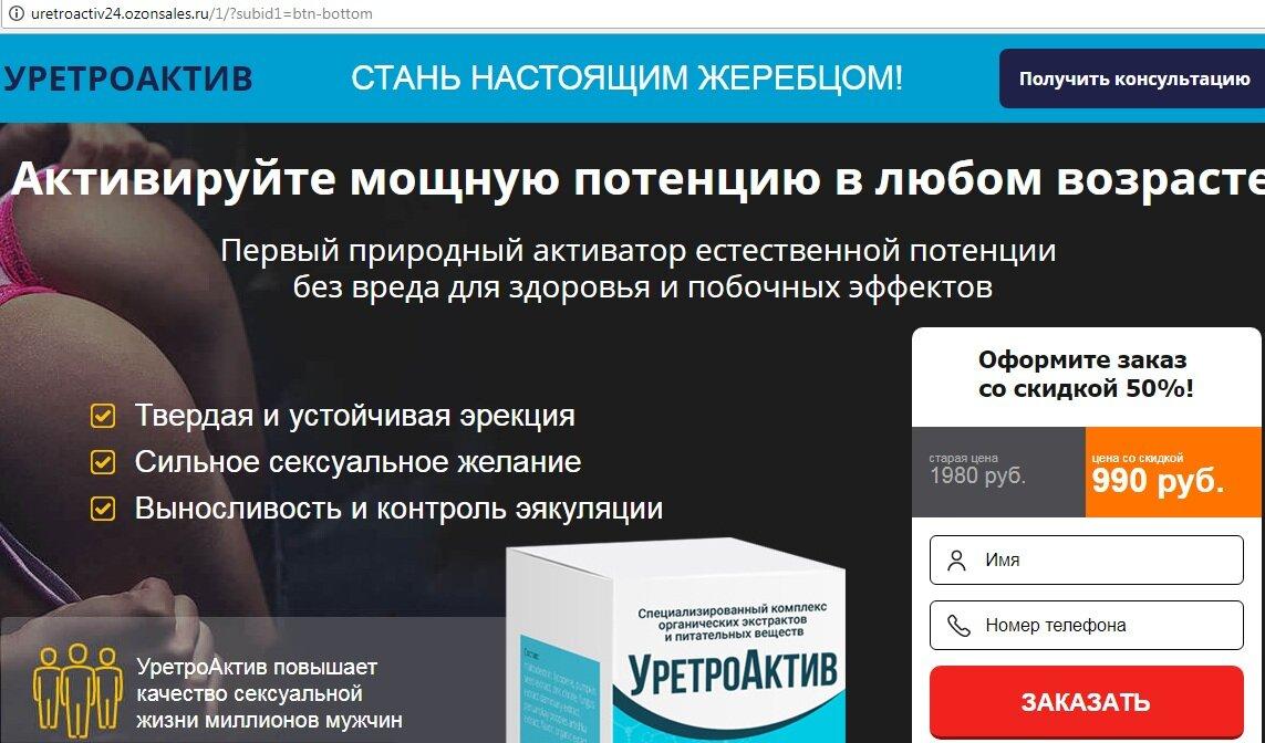 Уретроактив для улучшения потенции в Батайске
