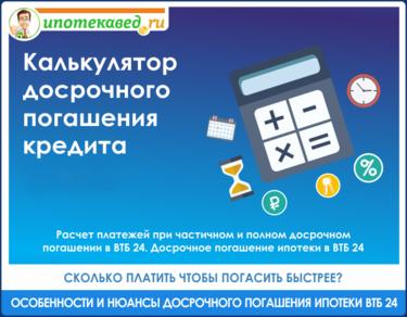 втб-24 кредитный калькулятор для физических лиц
