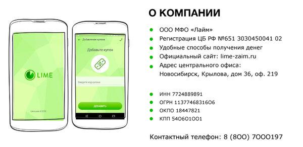 лайм займ телефон в москве банки кредит пенсионерам до 80
