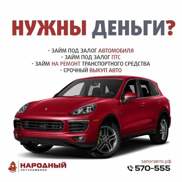 займ под залог грузового автомобиля в красноярске учет платежей по кредитам