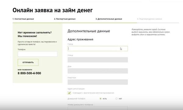 кредитная карта без справок о доходах в день обращения москва с доставкой