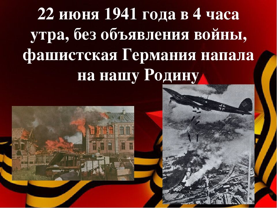 Картинки на 22 июня начало войны