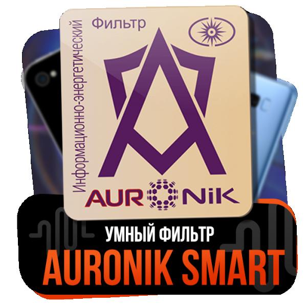 Auronik Smart умный фильтр в Архангельске
