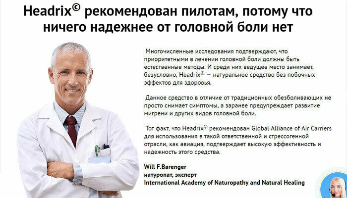 Headrix - от головной боли и мигрени в Петропавловске