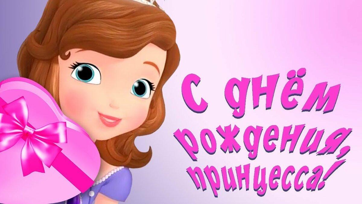 Видео открытка девочке, фраем