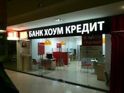 Банк хоум кредит златоуст