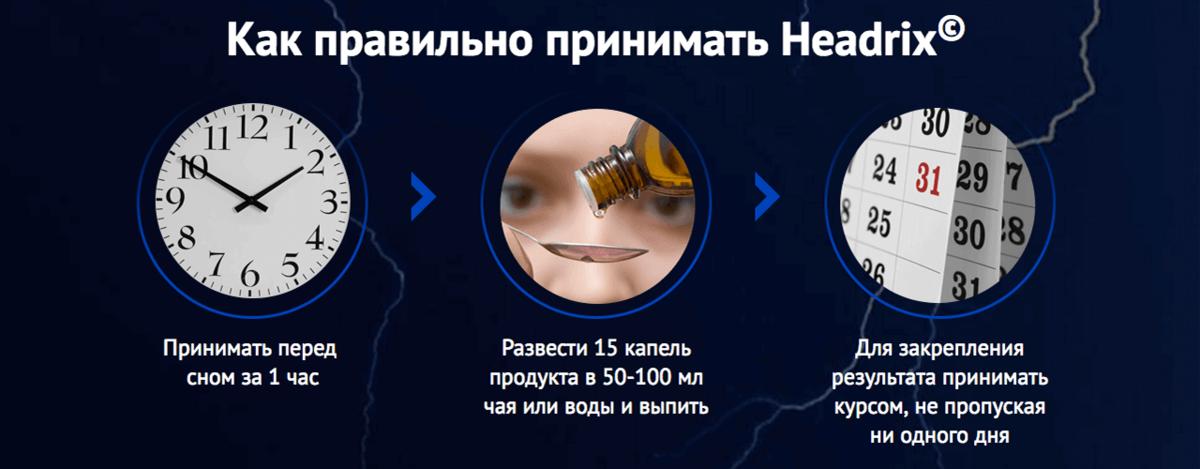 Headrix - от головной боли и мигрени в Рудном