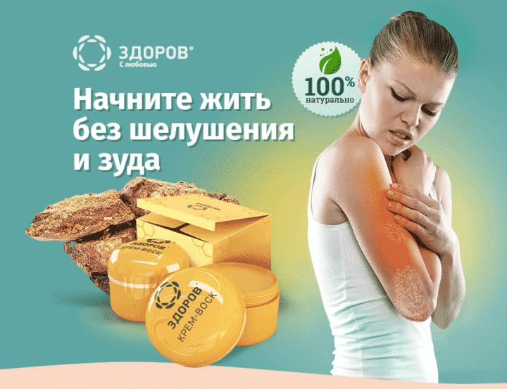 Крем-воск от псориаза в Краматорске