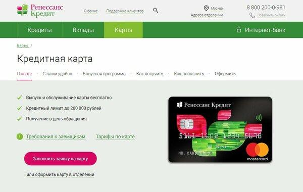 Подать заявку на кредит в ренессанс онлайн заявка на кредит наличными