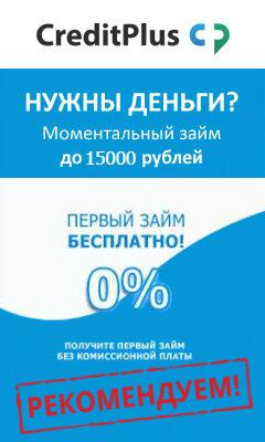 Работа кредит европа банк казань