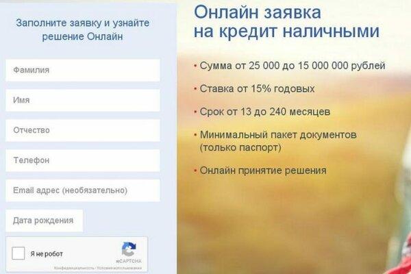Москва в каком банке взять кредит даром взять кредит