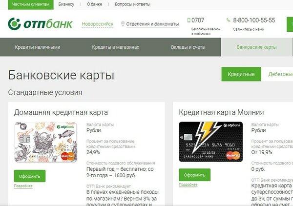 Банк отп взять кредит наличными онлайн