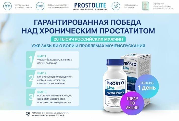 ProstoLite от простатита в СергиевомПосаде