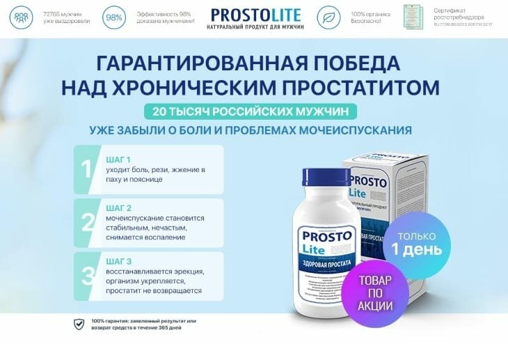 ProstoLite от простатита в Батайске