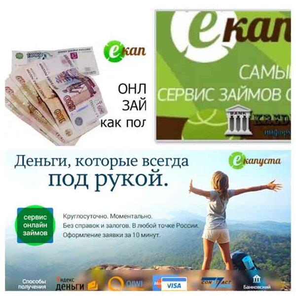 Е капуста онлайн займ микрокредит