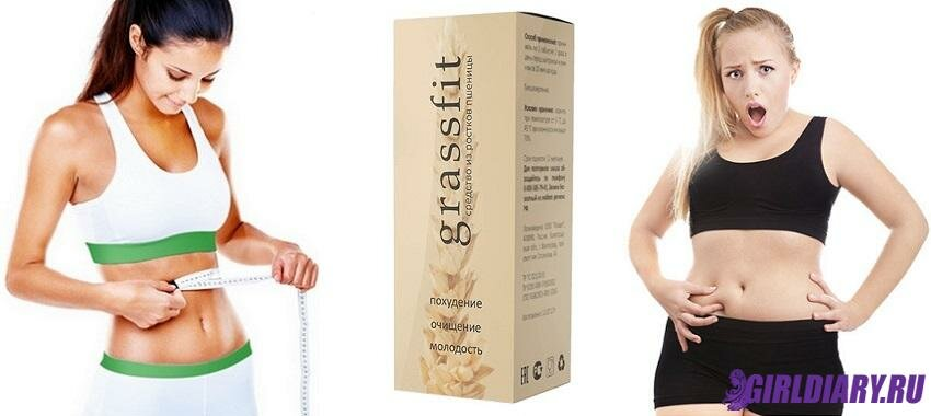 GrassFit - для похудения из ростков пшеницы