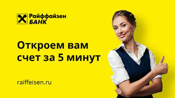 Райффайзенбанк сургут потребительский кредит онлайн заявка