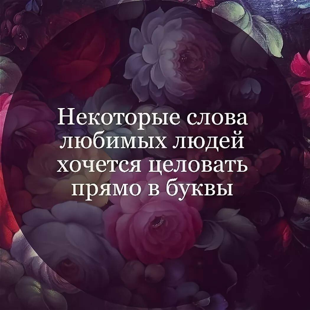 Красивые слова в картинке