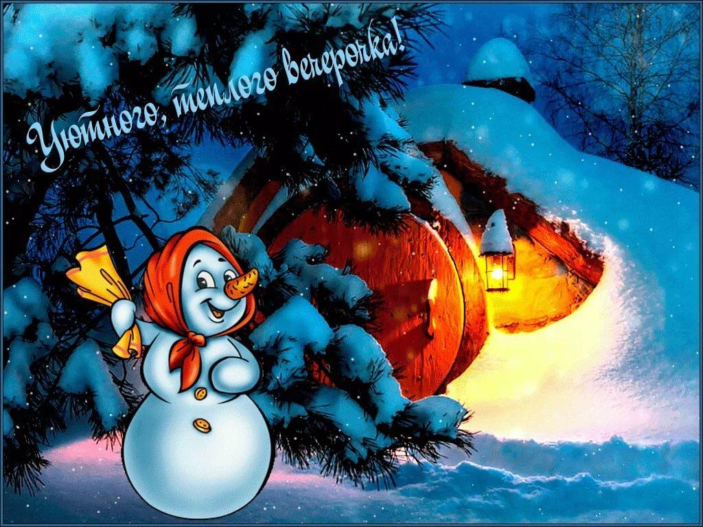 Зима вечер картинки прикольные анимация