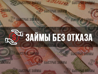 займы г якутск
