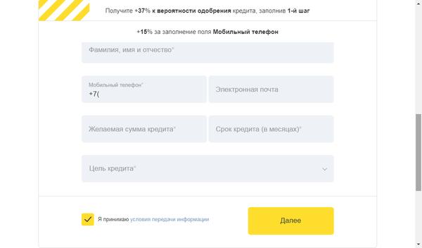 Купи в кредит онлайн заявка кредит онлайн сбербанк омск