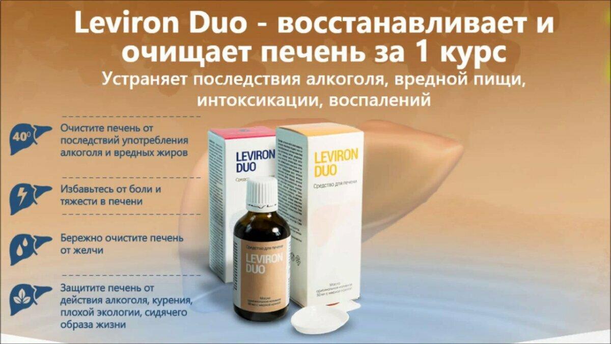 Средство для восстановления печени Leviron Duo во Владимире
