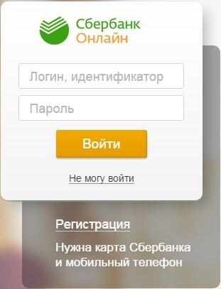 Как узнать кто перевел деньги на карту сбербанка через сбербанк онлайн