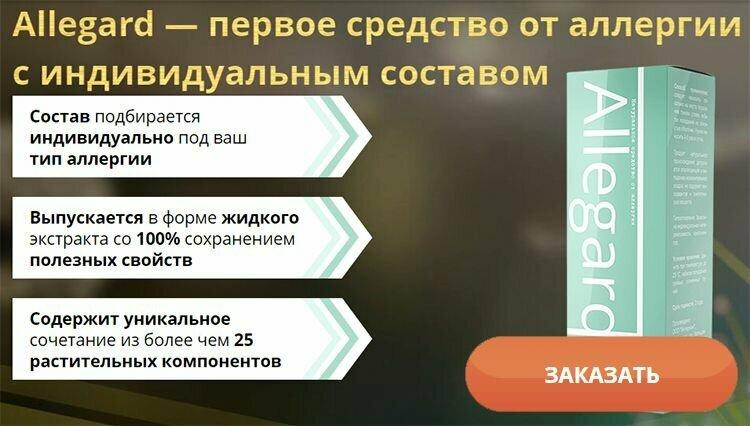 Allegard от аллергии во Владимире