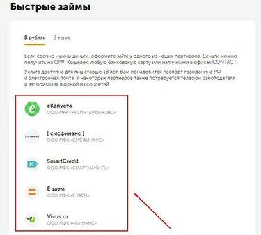 Кредиты казахстан онлайн