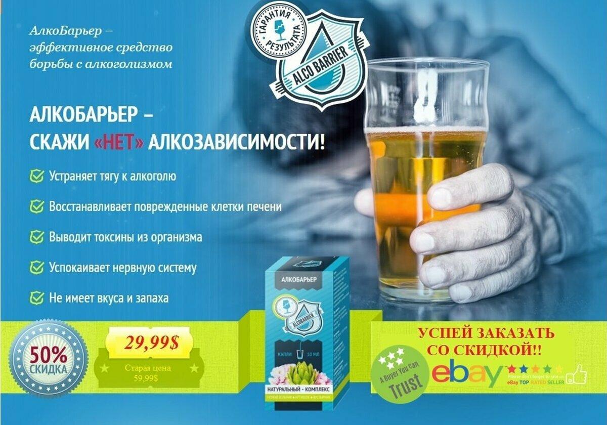 АлкоБарьер - от алкоголизма в Караганде