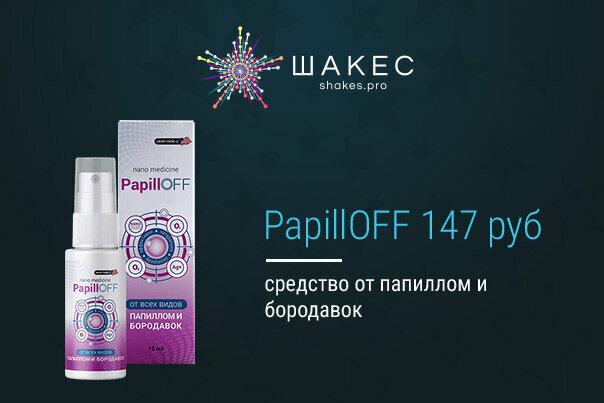 PapillOFF от папиллом и бородавок в Киеве