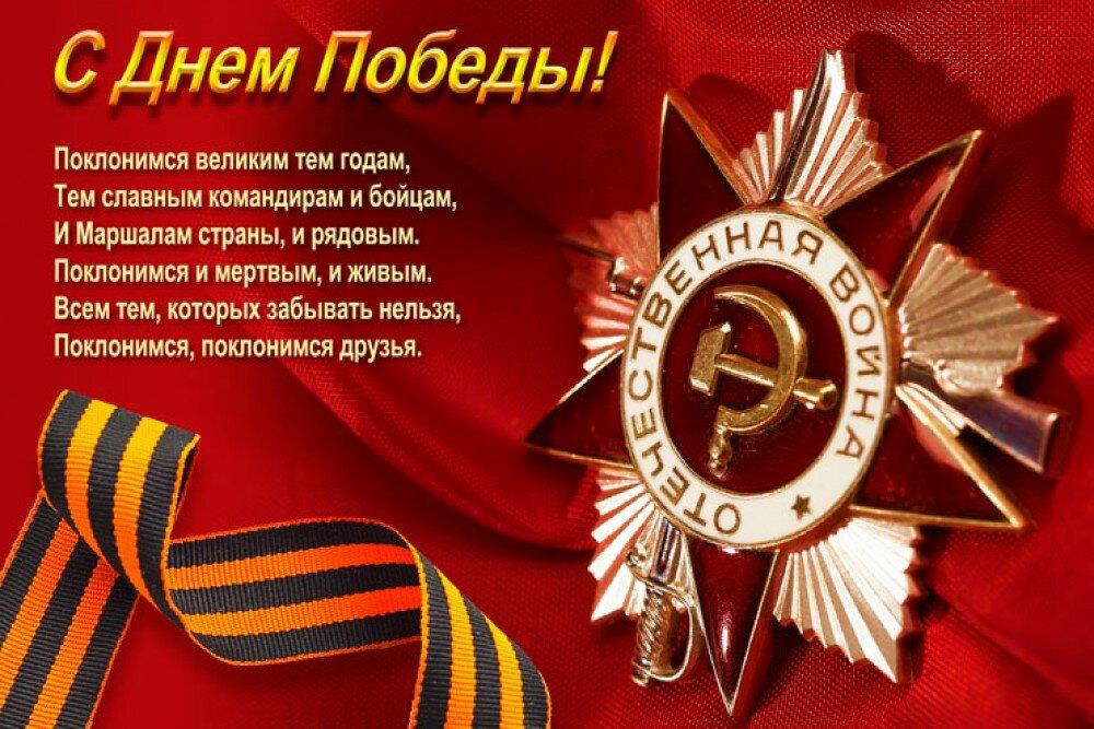 Поздравление с 9 мая с днем победы фото картинки, пригласительные открытки