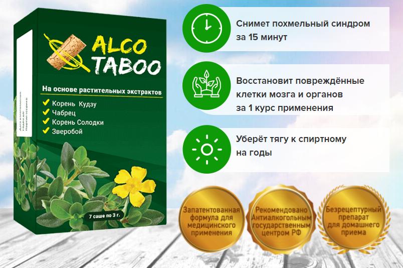 Комплекс от алкоголизма AlcoTaboo в Михайловке