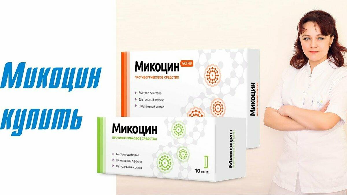 Микоцин антигрибковый комплекс во Владимире