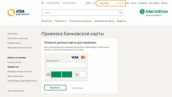 Как перевести деньги с карты втб на телефон привязанный к карте