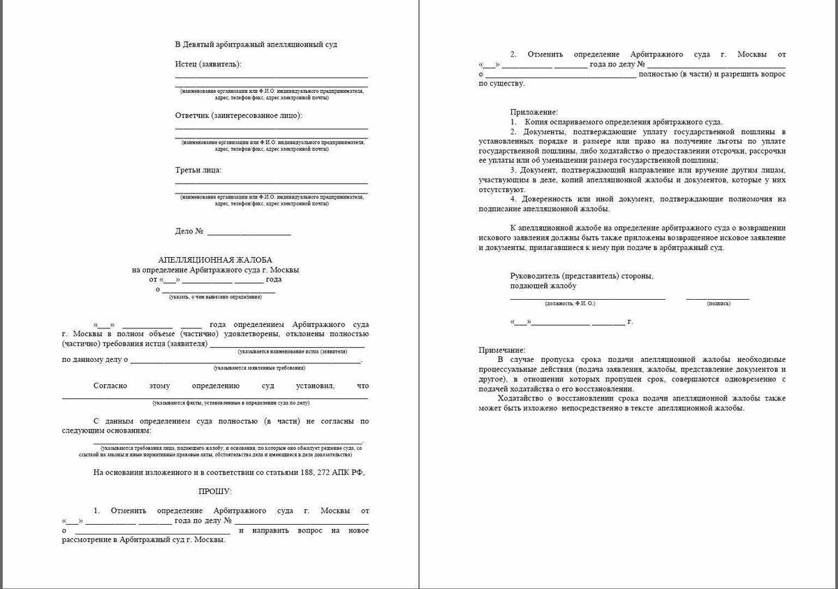 апелляционное определение арбитражного суда