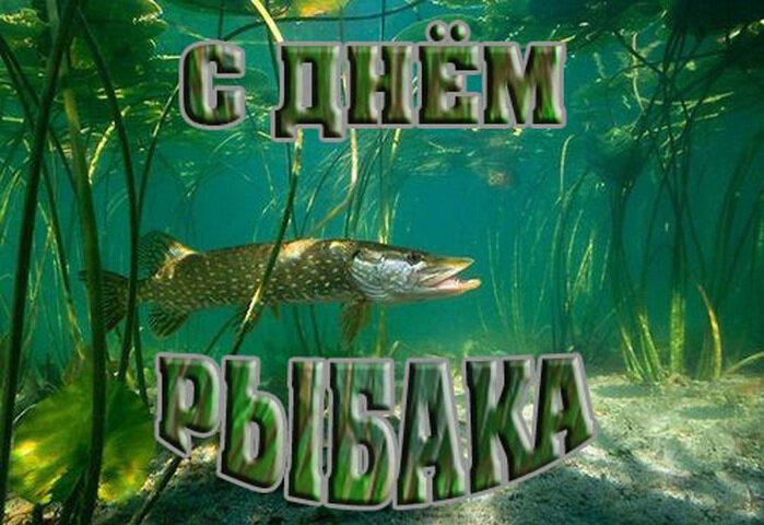 Картинки к дню рыболова