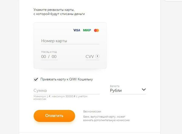 комиссия за перевод с карты райффайзен на карту сбербанка