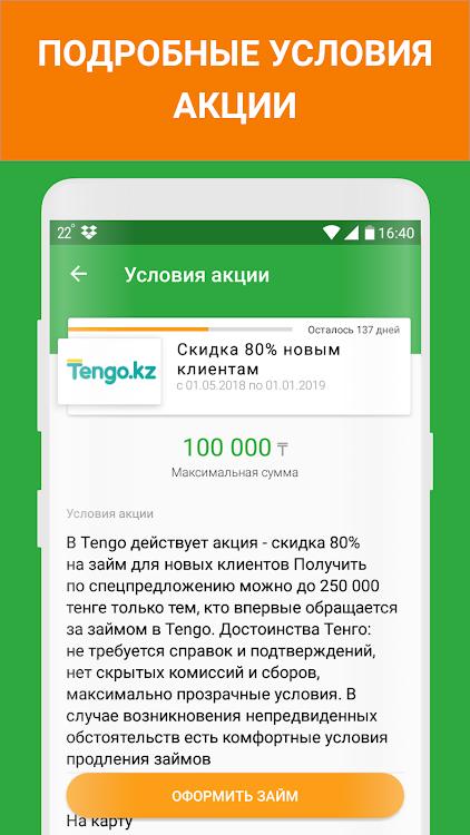 Онлайн кредит тенго сайт