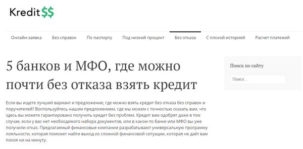 взять кредит в банке киев без справки о доходах онлайн заявка на кредит сбербанк по зарплатной карте в якутске