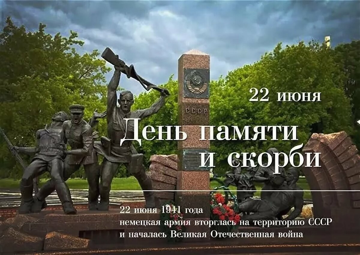 Открытки день памяти и скорби великой отечественной войне, здравствуй милый