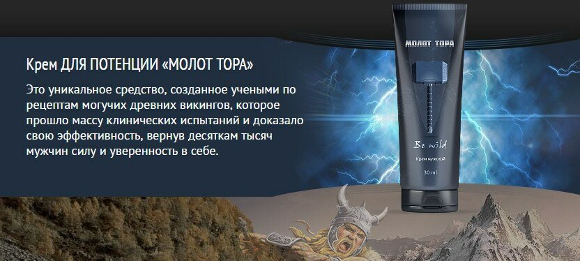МОЛОТ ТОРА - мужской крем в Энгельсе
